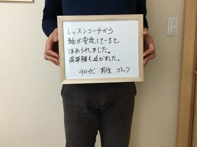 アクシスメソッド【長泉町 40代男性 ゴルフ】
