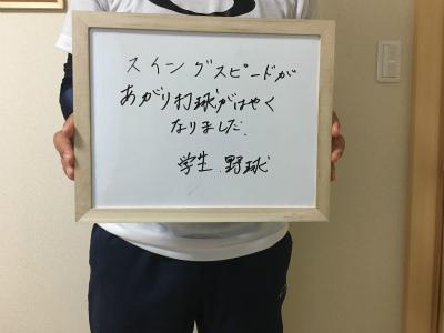 アクシスメソッド【三島市 中学生 野球】