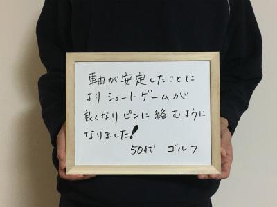 アクシスメソッド【沼津市 50代 男性 ゴルフ】
