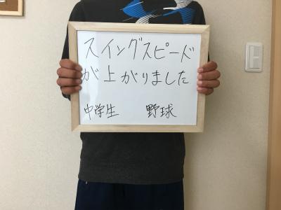 アクシスメソッド【裾野市 中学生 野球】