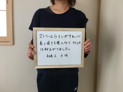 アクシスメソッド【長泉町 社会人 水泳】