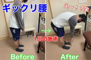 ギックリ腰の改善事例